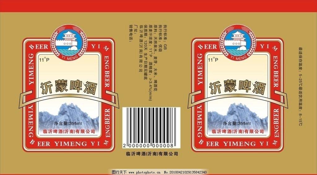 标志 包装 酒瓶 展开图 酒文化 啤酒 包装设计 广告设计 矢量 cdr