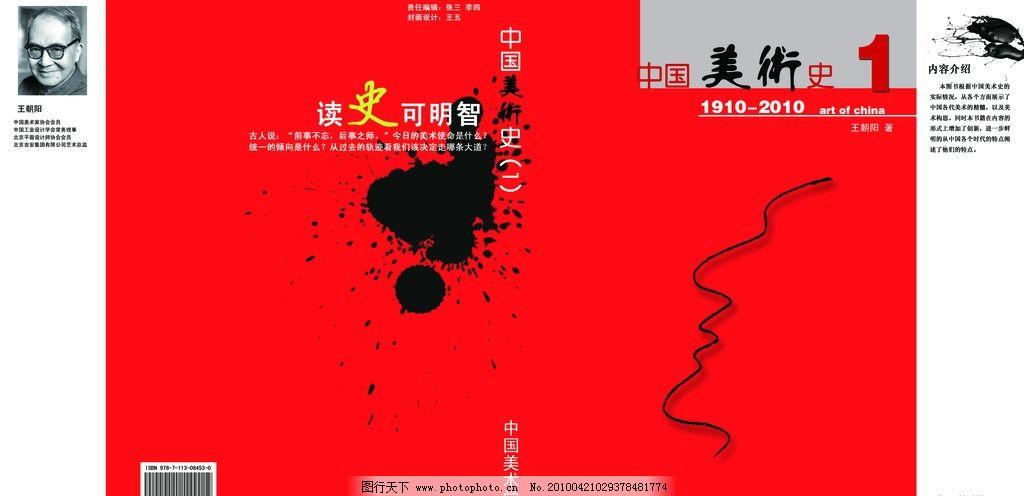 中国美术史封面设计图片