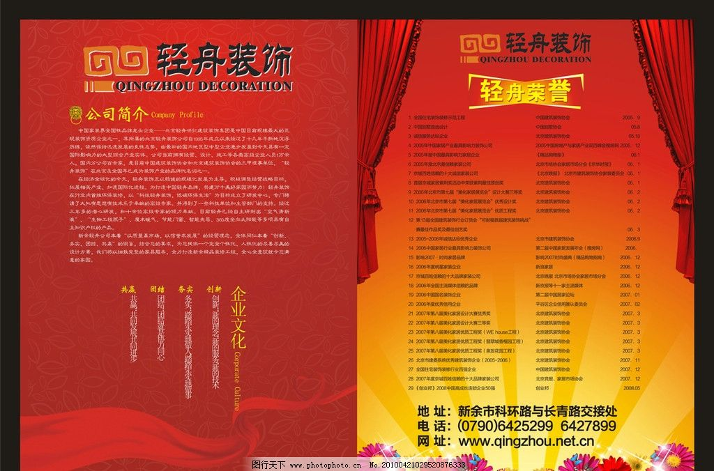 装饰公司广告 红色 窗帘 花 荣誉榜 飘带 广告设计 矢量 cdr