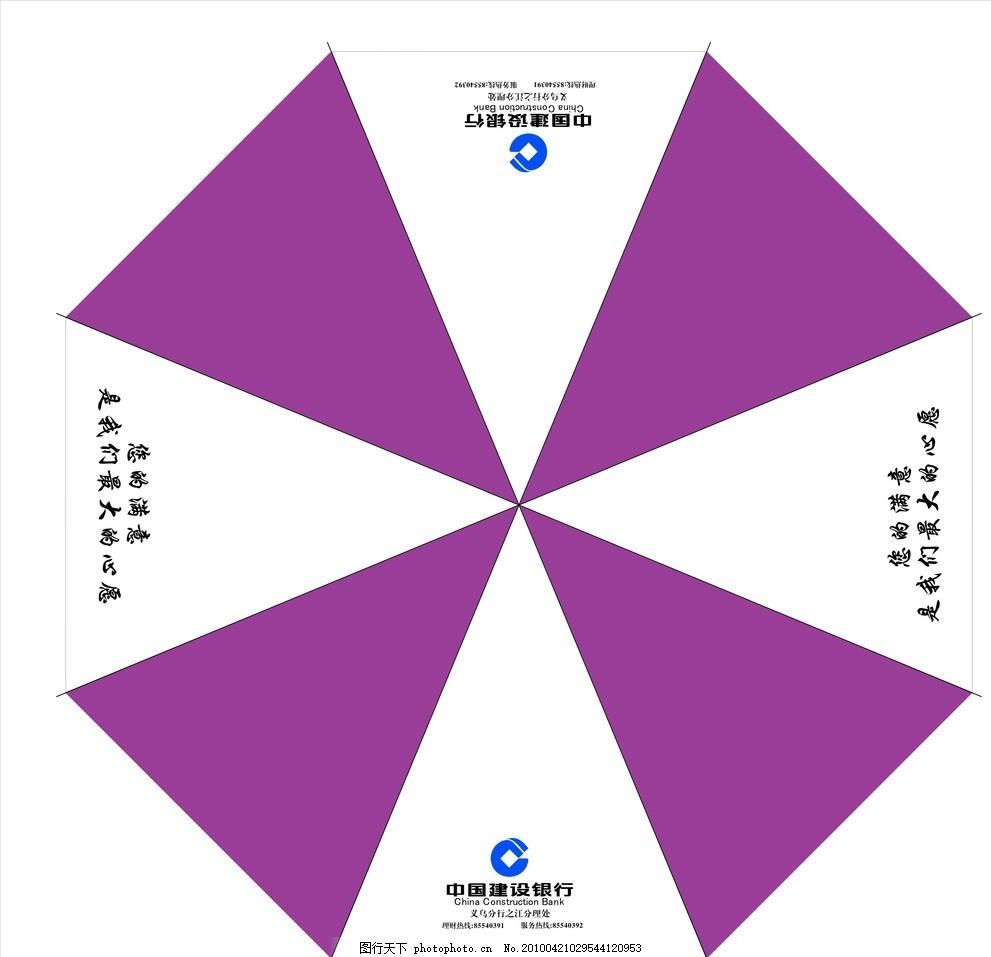 广告伞 中国建设银行 伞面设计 平面设计 矢量
