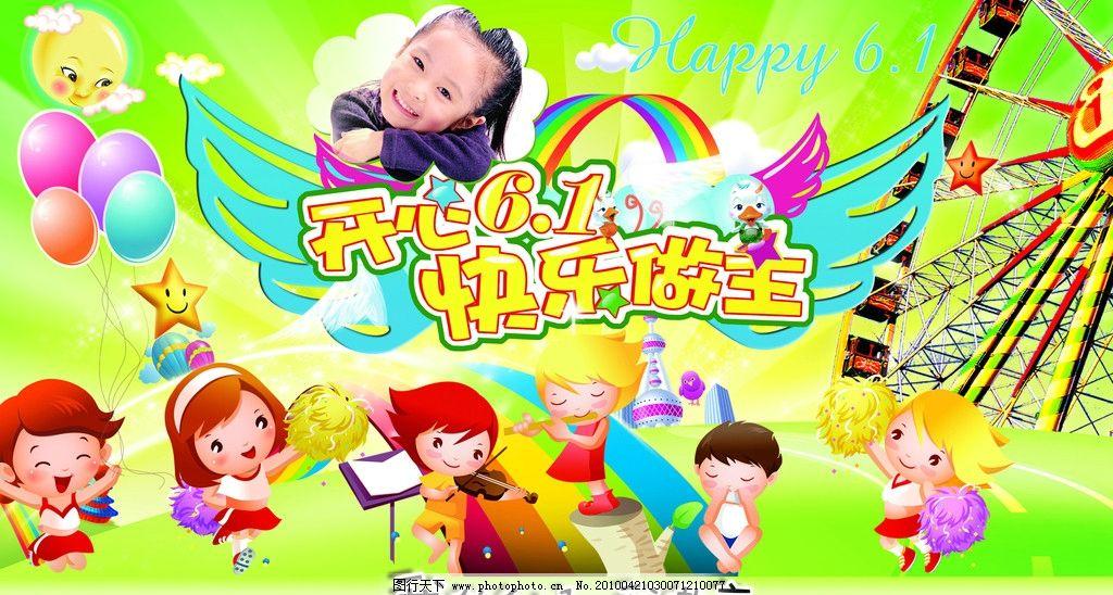 六一儿童节 六一 儿童节 节日 孩子 小孩 童年 卡通 动物 建筑 彩虹