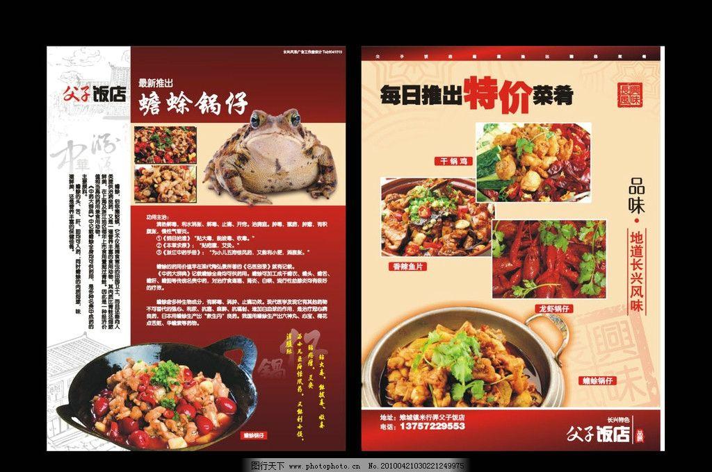 饭店宣传单设计图片_展板模板_广告设计_图行天下图库