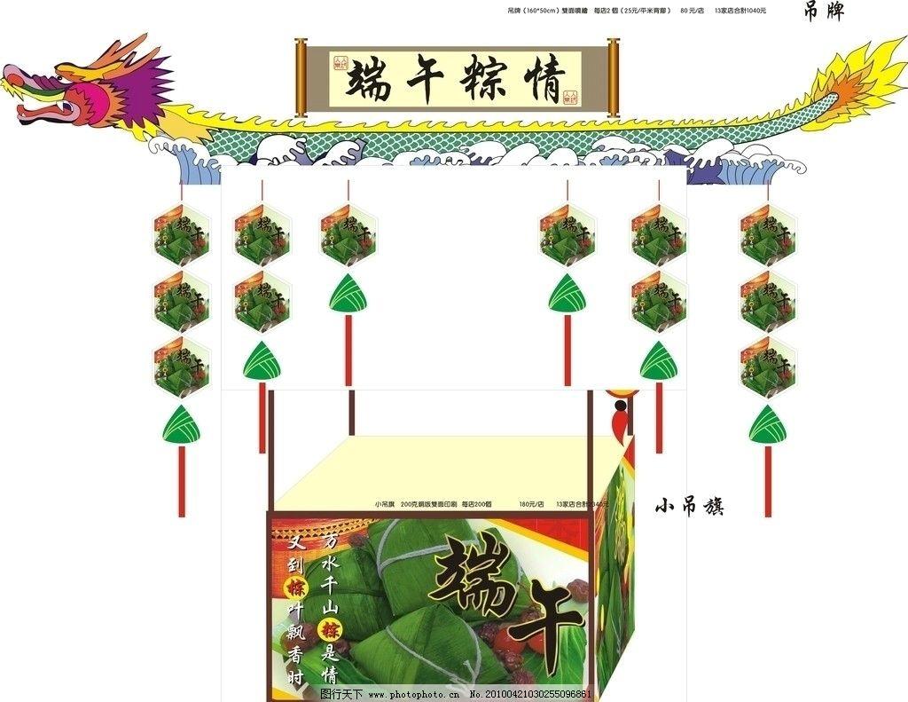 pop n架吊牌 展板 端午节设计 端午节形象 商场端午节 端午节海报