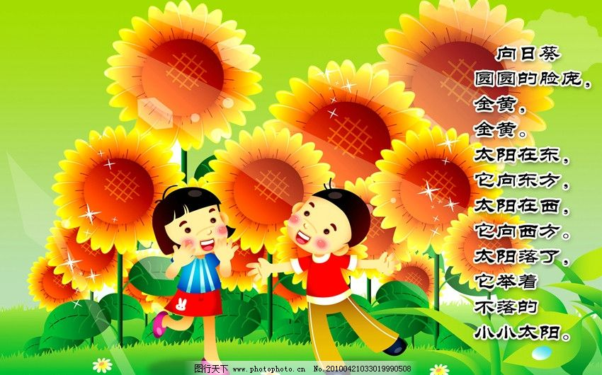 幼儿园设计素才向日葵图片