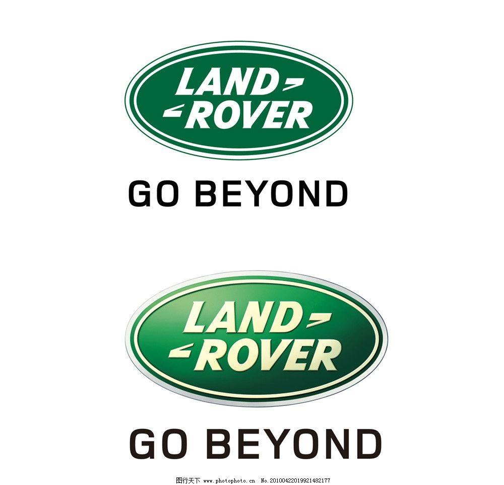 路虎2d和3d形式logo 陆虎 标识标志图标 矢量
