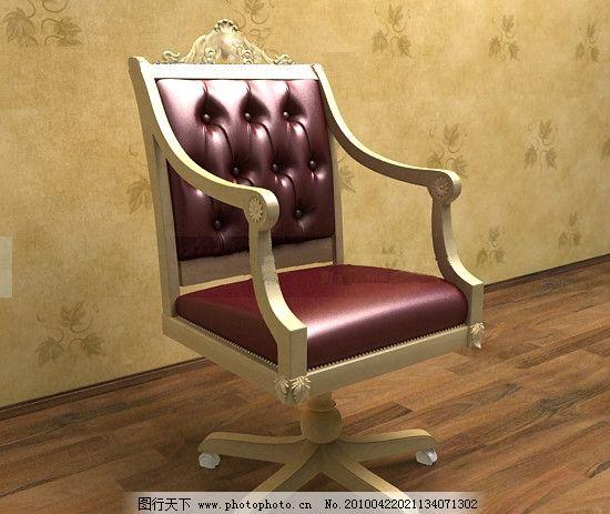 办公转椅 精致欧式家具 欧式 欧式家具 欧式模型 3dmax 家具模型 欧式