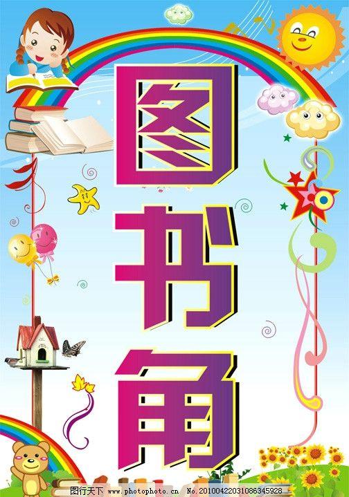 图书角 树熊花 彩虹 太阳 读书 其他设计 广告设计 矢量