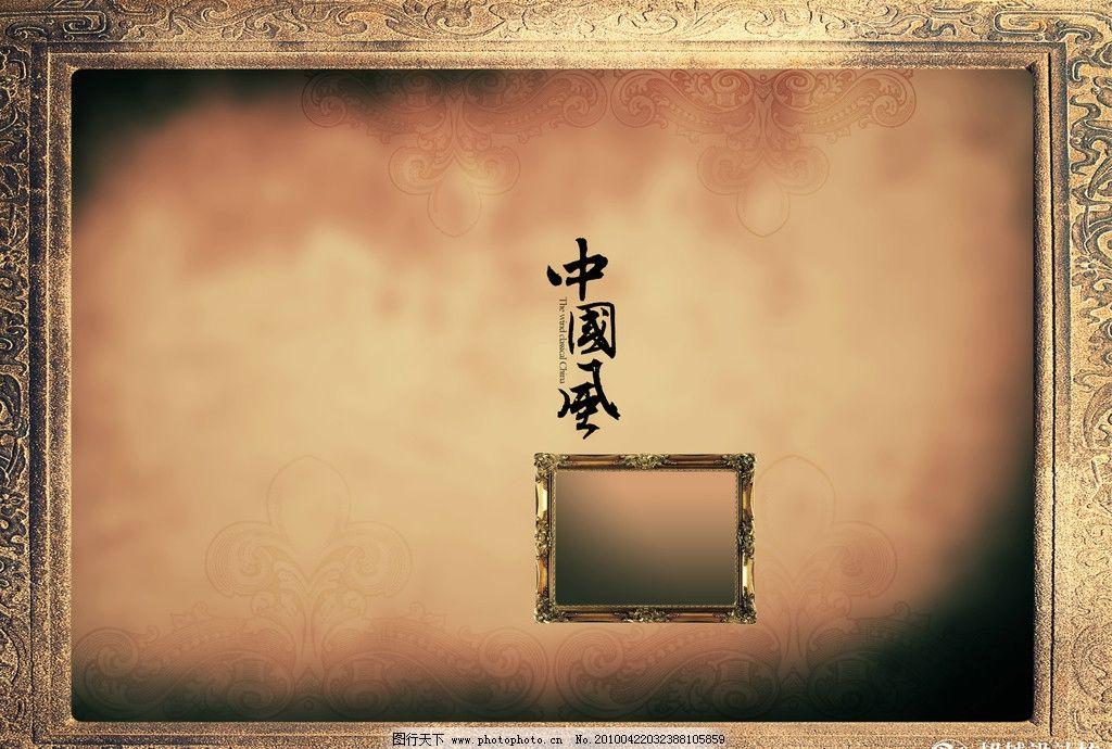 古装模板 黄色 花纹 相框 中国风 婚纱 婚纱摄影模板 源文件