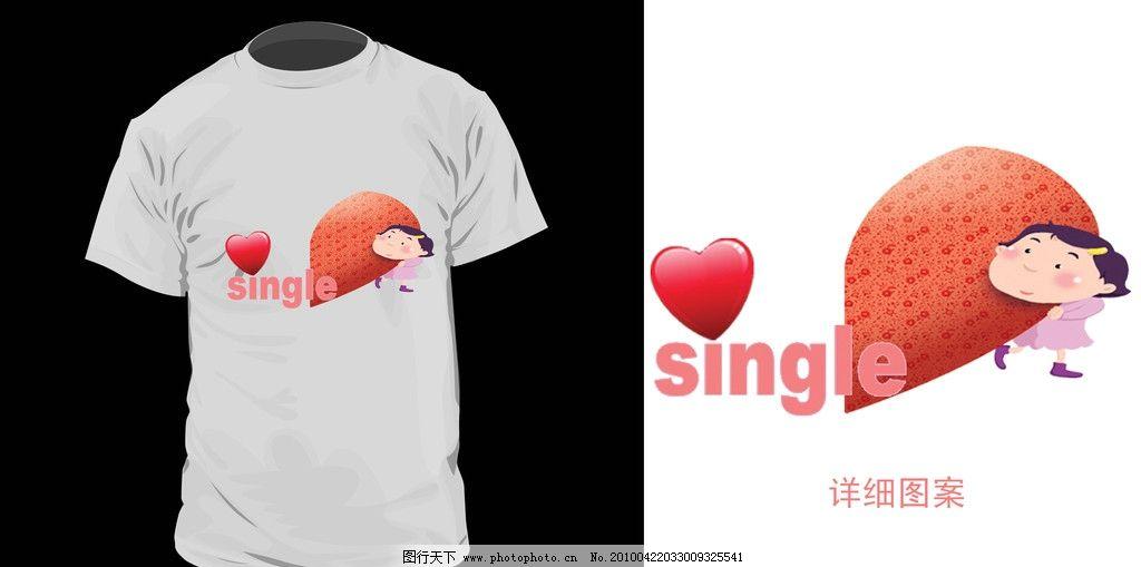 粉色卡通t恤衫图案 单身主题 时尚花纹 可爱图案 源文件