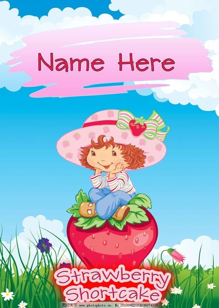 草莓蛋糕海报 儿童海报 分层素材 生日庆典 卡通 戴草帽的小女孩
