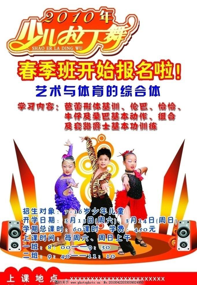 2010拉丁舞招生海报图片