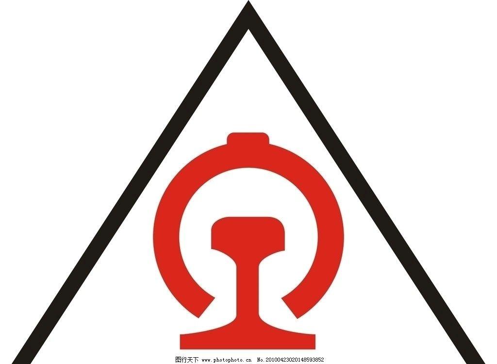 火车标志 纸色 黑色 三角形 矢量图库 标识标志图标