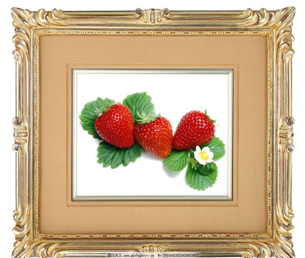 相框 框架 水果 草莓 金色相框 高档礼品 画 挂画 边框相框 底纹边框