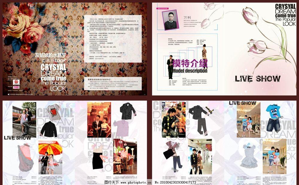 时尚杂志内页 花 粉色 时尚 服饰 底纹 透明 杂志 内页 花纹 画册设计