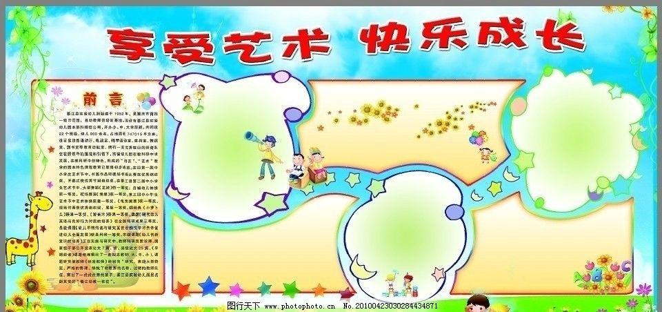 幼儿园展板边框图片_展板模板