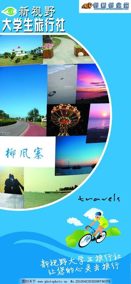 椰风寨宣传图 椰风寨 蓝色 旅行 自行车 展板模板 广告设计模板 源