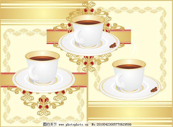欧式杯具矢量素材免费下载 杯子 碟子 花边 花纹 咖啡杯 咖啡豆 矢量