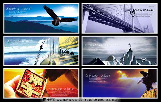 企业文化 壁画 海报 形象宣传 商业形象广告 户外形象 广告设计 楼盘