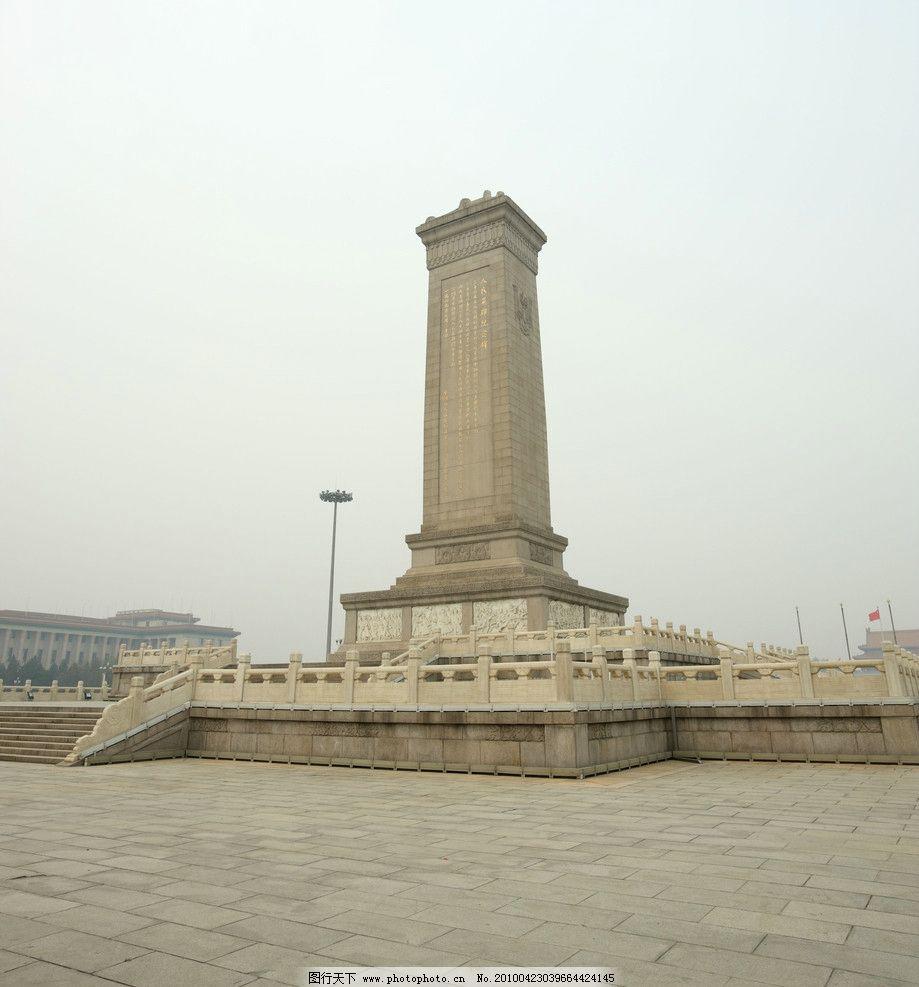 人民英雄纪念碑 天安门广场