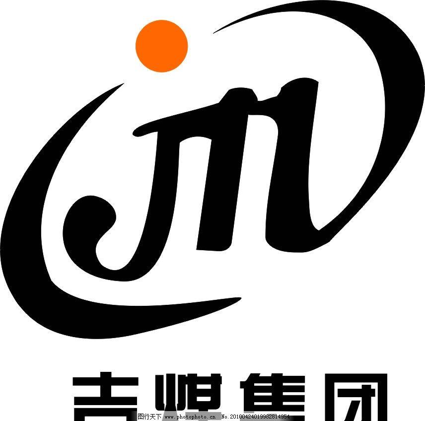 吉林省蛟河煤机制造有限公司标识 企业logo标志 标识标志图标 矢量