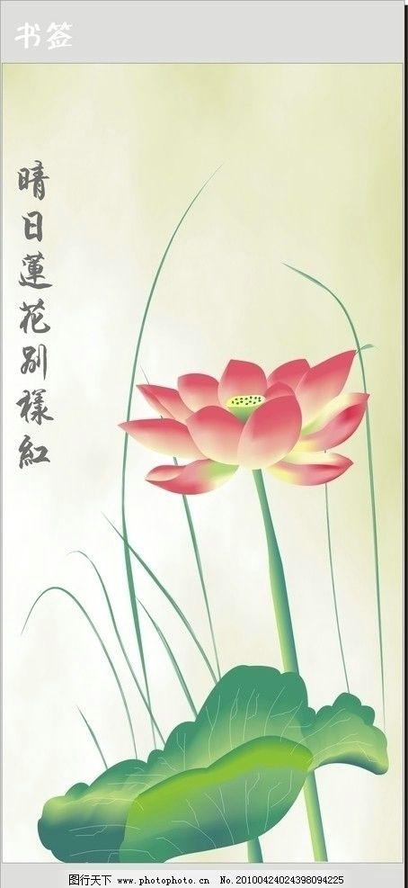 中国画 毛笔画 水墨 荷花 矢量 荷叶 其他 自然景观 cdr