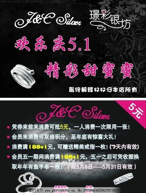 银店宣传 银饰 戒指 黑色 紫色 白色 宣传单 时尚 宣传单页