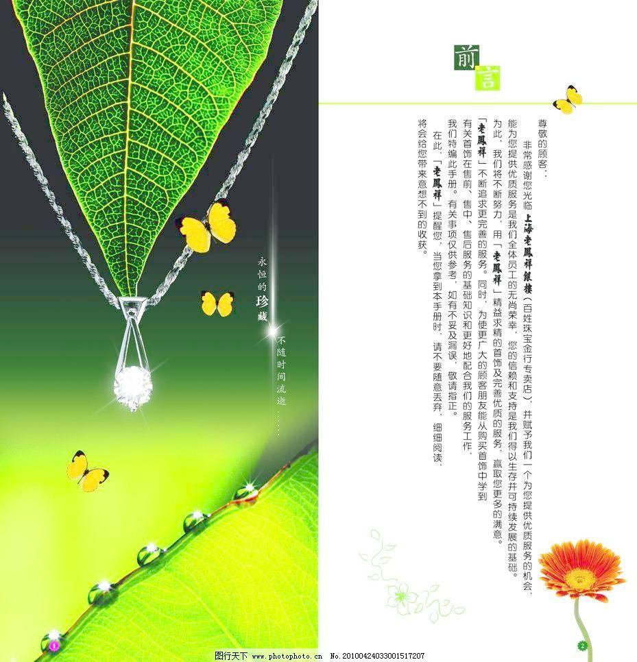 上海老凤祥银宣传海报图片