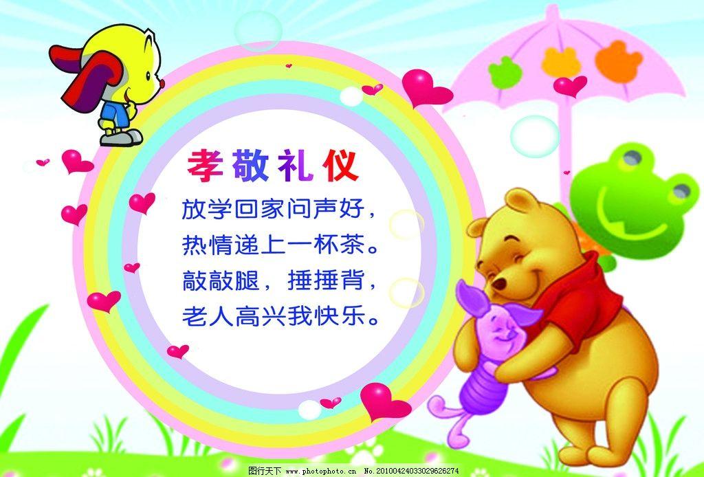 幼儿园版面 幼儿园制度 儿童背景 卡通背景 卡通人物 制度模版 儿童