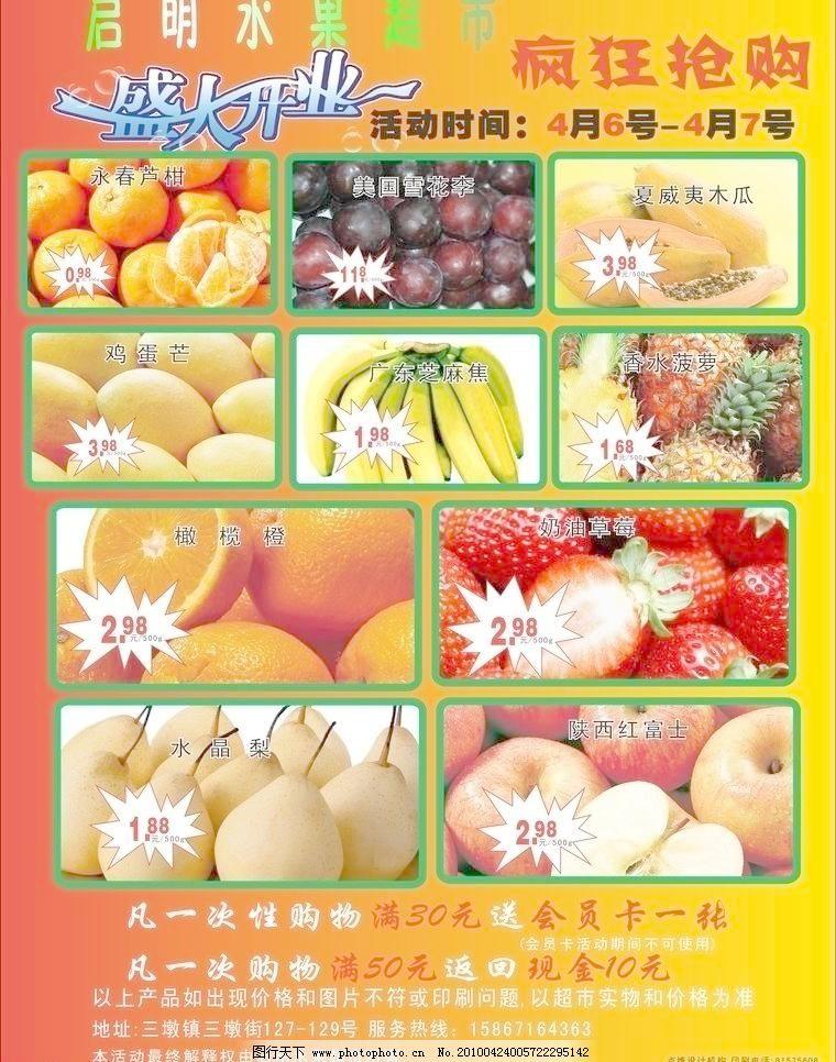 dm宣传单 广告设计 水果 宣传单 水果超市宣传单矢量素材 水果超市