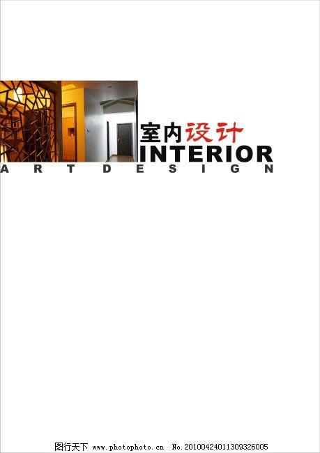 书刊封面免费下载 版面设计 版式设计 封面设计 室内设计 字体设计图片