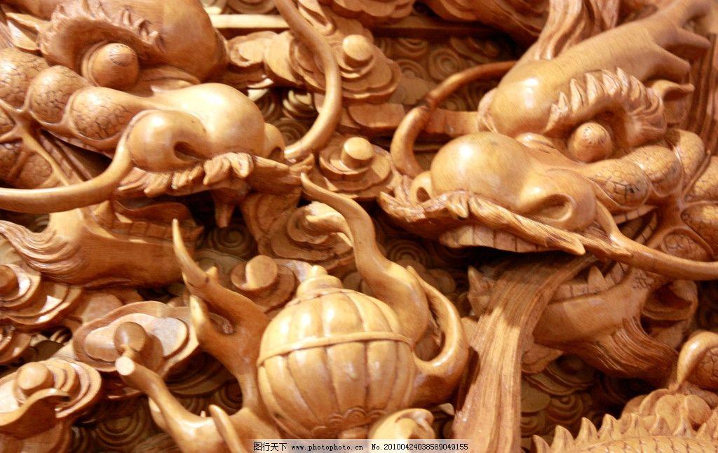 木雕 龙 龙纹 木雕龙 木雕艺术