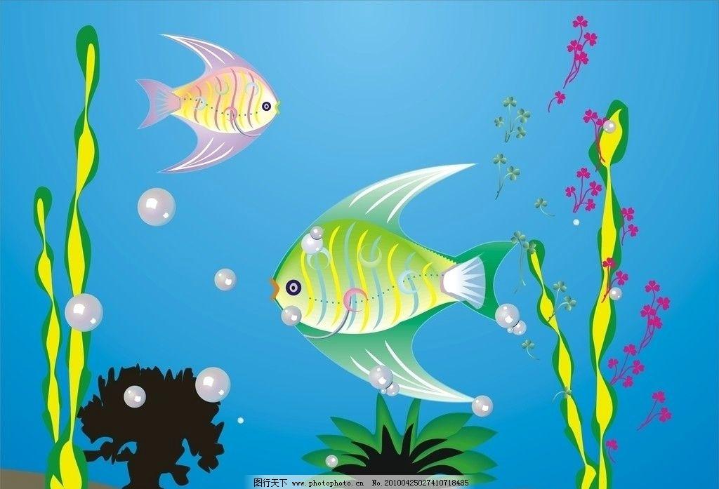 海底世界 鱼 海藻 海草 海带 珊瑚 海洋生物 生物世界 矢量