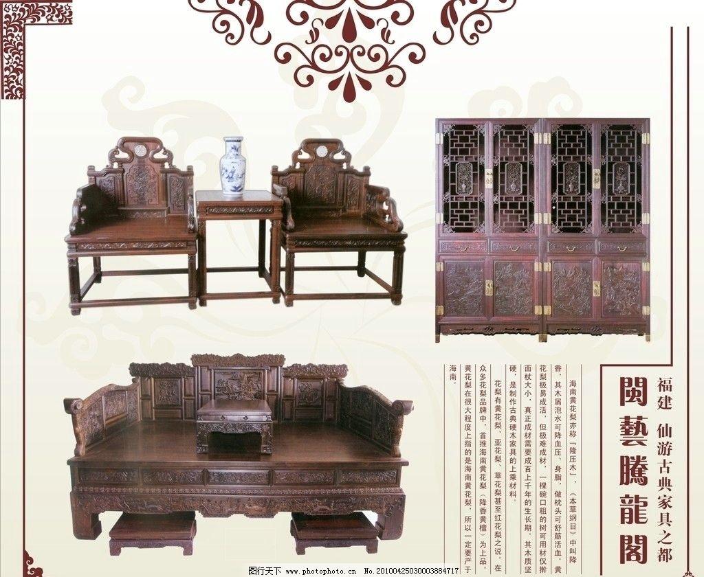 明清家具 古典花纹 紫檀