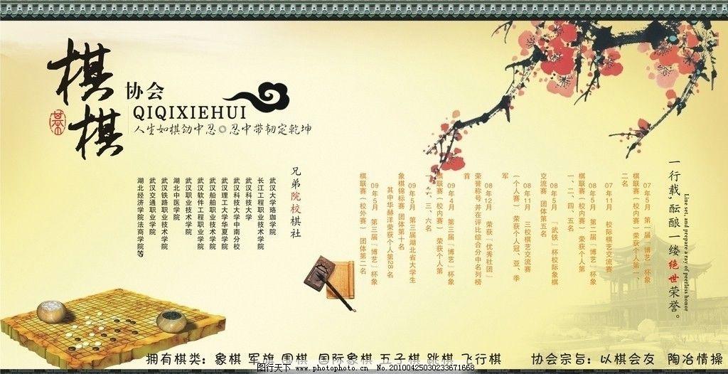 协会招新 海报 象棋 梅花 围棋 展板模板 广告设计 矢量 矢量图库