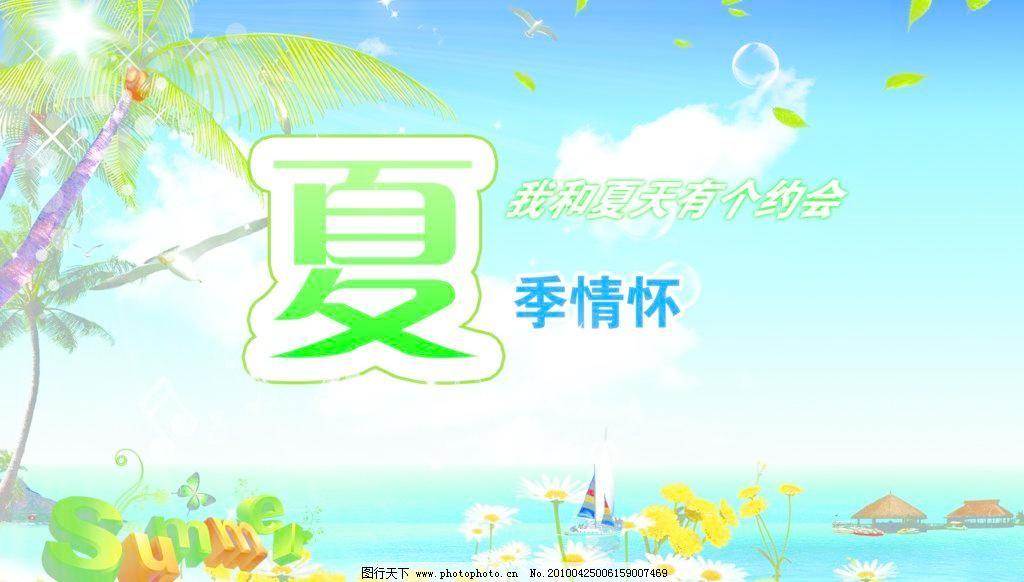 彩虹 吊旗 清凉一夏 夏季 夏天 夏天海报 源文件 夏天海报素材下载 夏