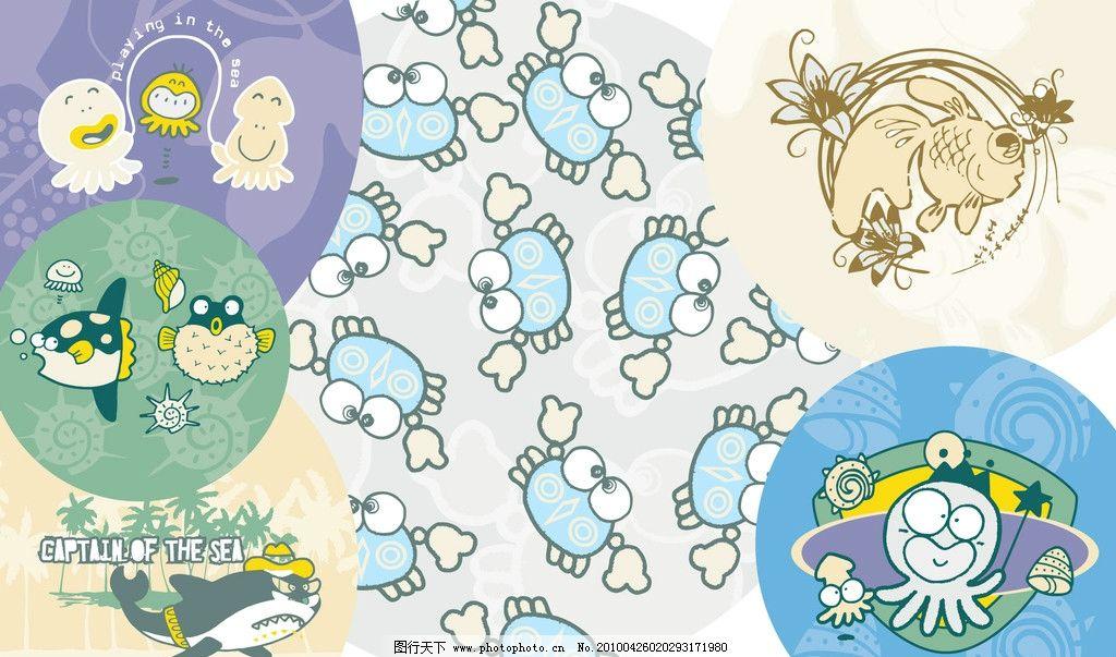 海底小动物卡通图片 小螃蟹