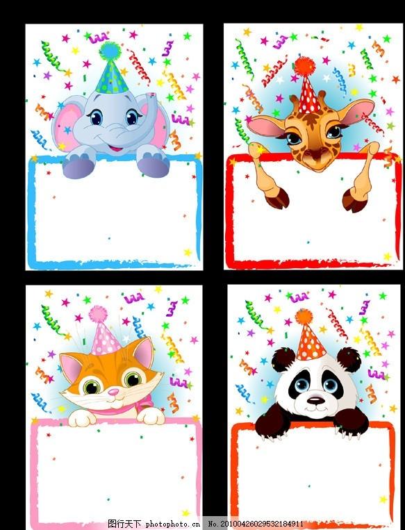 动物卡通本本 本本设计 热闹 熊猫 大象 鹿 星星 礼花 彩条