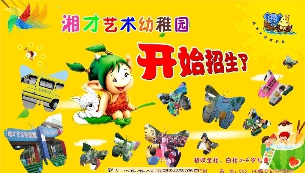 幼儿园招生图片_海报设计_广告设计_图行天下图库