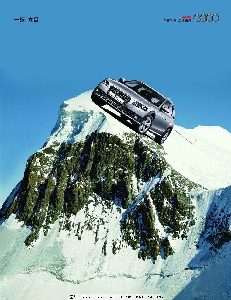 奥迪q5 汽车海报 雪山 海报 汽车 奥迪 q5 模板 psd分层 psd分层素材