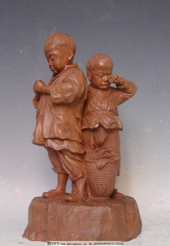 山伢子 两个小孩子 哭泣 木雕 菜篮 祈祷 其他 摄影