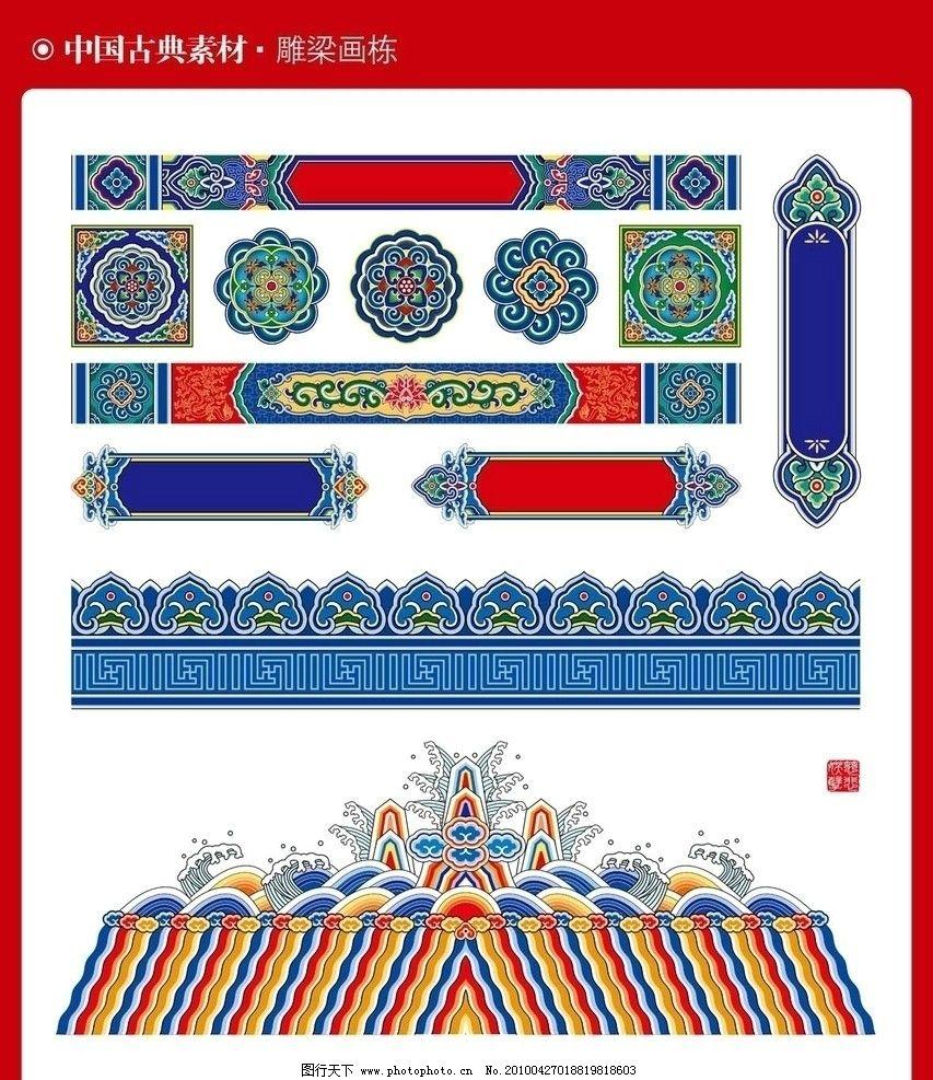 中国古典素材 雕梁画栋 传统图案 花纹 矢量素材 图案 祥云 波浪 浪花