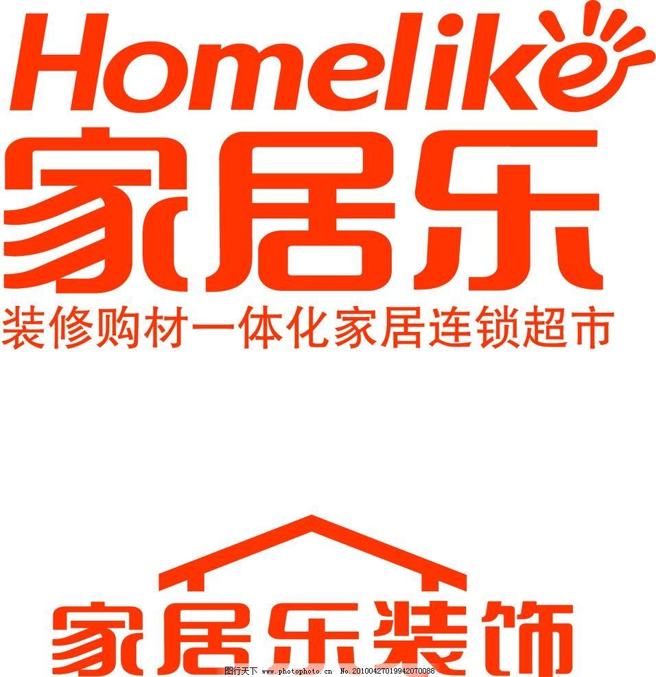 家居乐 建材 超市 购物 装修 企业logo标志 标识标志图标 矢量 ai