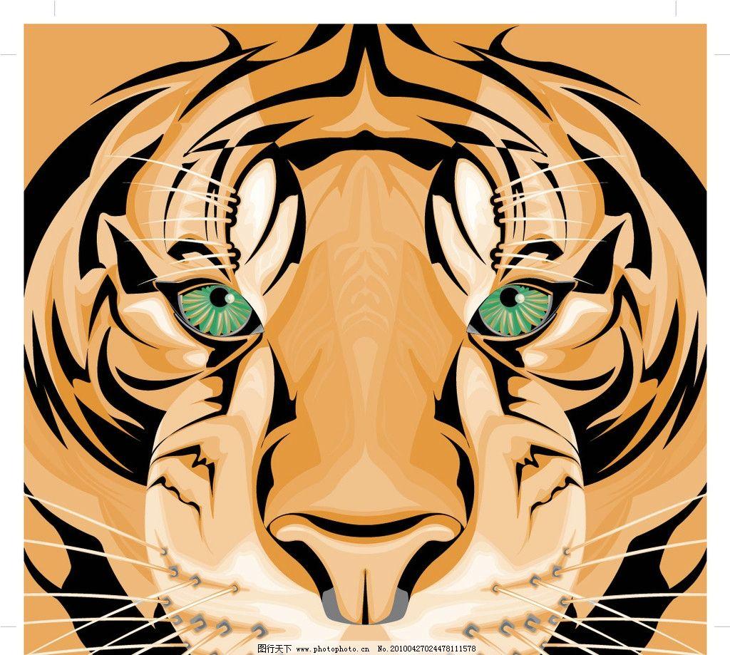 老虎 虎头 矢量 手绘 野生动物 生物世界 ai