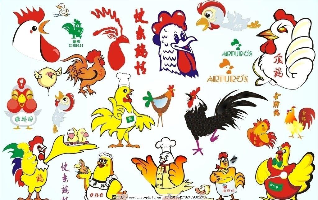 廚師 卡通雞