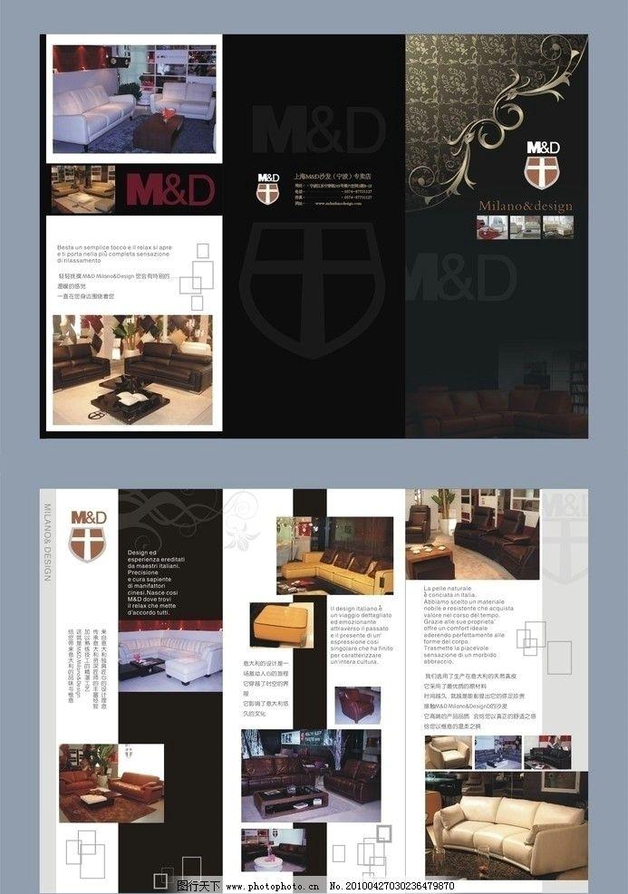 家具三折页 家具 三折页 沙发 意大利 古典 欧式 宣传单 高级沙发 dm