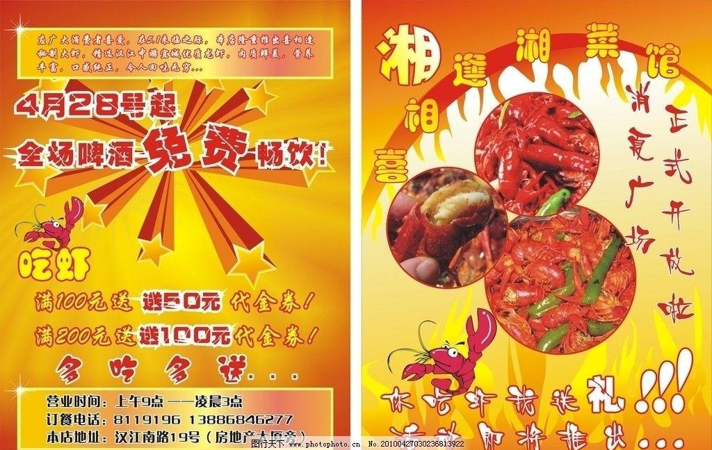 大虾宣传单 x湘菜宣传单 龙虾 湘菜馆 dm宣传单 广告设计 矢量 cdr