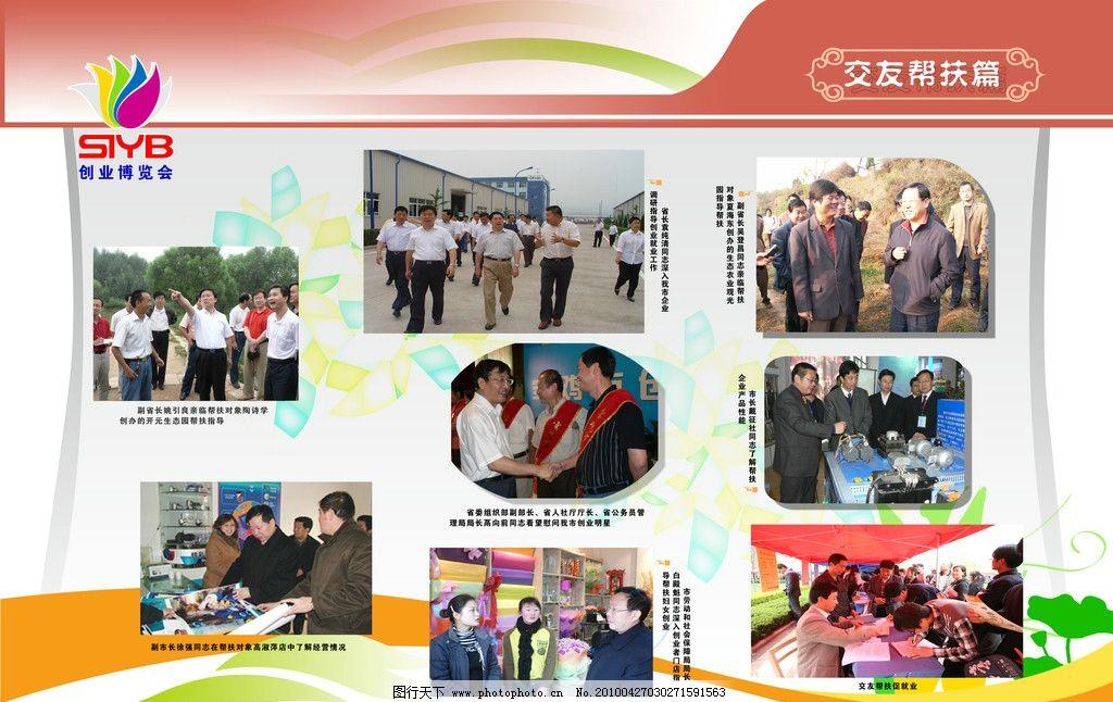 宣传版面 展版      背景 宣传 照片 展版模块 展板模板 广告设计模板