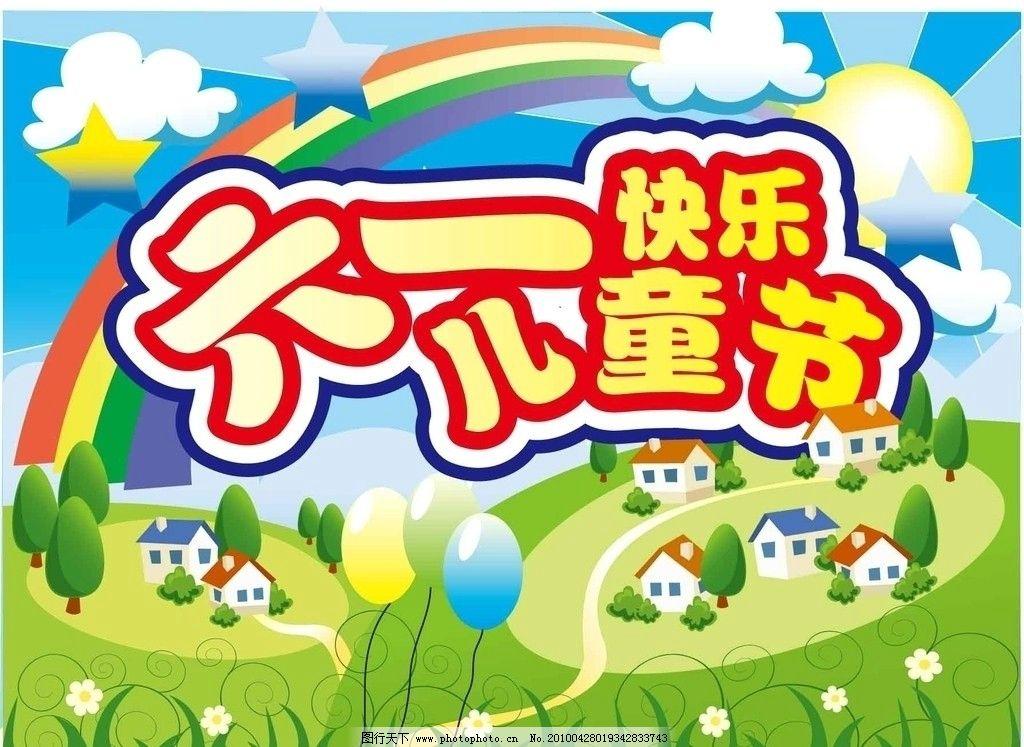 欢乐六一 六一 61 儿童节 六一儿童节 矢量花纹 彩虹 太阳纹 云 小树