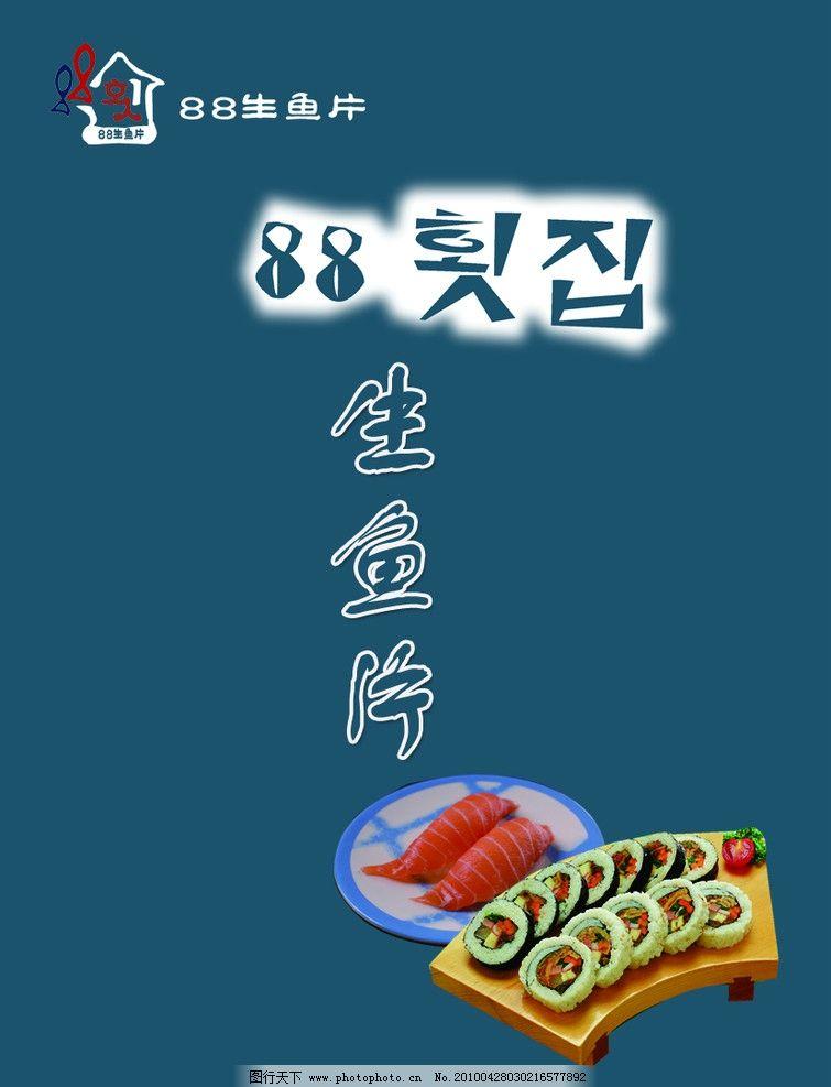 韩国料理店 韩语 dm宣传单 广告设计模板 源文件 100dpi psd