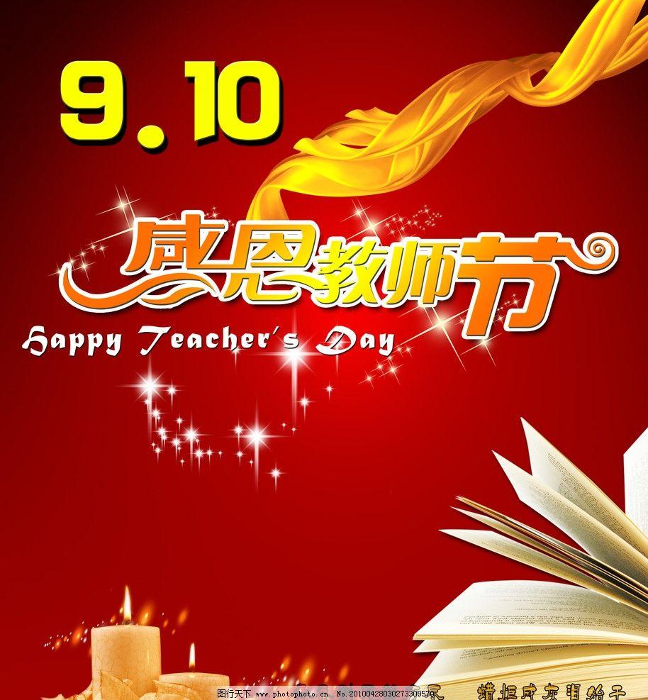 教师节 丝带 书 蜡烛 底纹 展板 海报 展板模板 广告设计模板